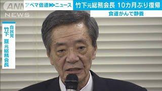 がん治療の竹下元総務会長 10カ月ぶり政治活動再開(19/11/28)