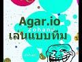 Agar.io - ไทย วิธีเล่นให้ได้ที่1 แบบทีม Score 20,000 FFA