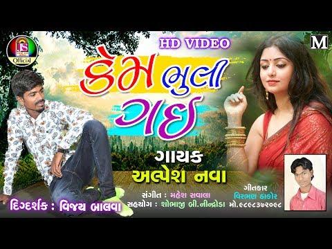 Kem Bhuli Gai || Alpesh Nava || New Gujrati Sad  Song 2018 || FULL HD VEDIO