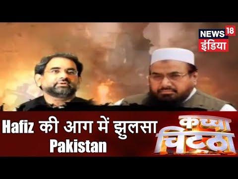 Hafiz की आग में झुलसा Pakistan | कच्चा चिट्ठा | News18 India
