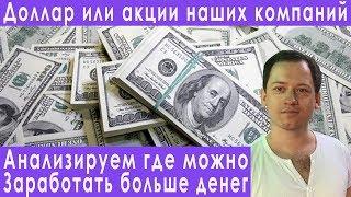 На чем можно заработать хорошие деньги в России прогноз курса доллара евро рубля валюты на июнь 2019