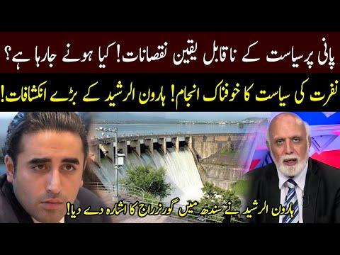 "Haroon ur Rasheed expecting ""Governor Raj"" in Sindh | 06 June 2021 | 92NewsHD thumbnail"