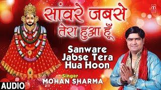 Sanware Jabse Tera Hua Hoon I Khatu Shyam Bhajan I MOHAN SHARMA I New Latest Full Audio Song