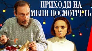 Приходи на меня посмотреть (2000) Полная версия(Софья Ивановна уже десять лет не встает со своего кресла, целыми днями смотрит в окно, клеит из бумаги трога..., 2013-09-08T06:52:54.000Z)