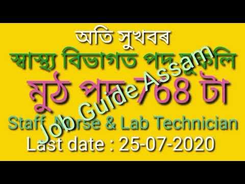 ##DHS#Assam Recruitment 2020# Staff Nurse U0026 Lab Technician Post#