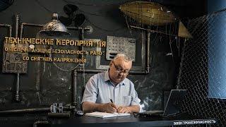Технические мероприятия по подготовке рабочего места | Электробезопасность | Петро Проф