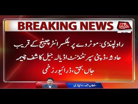 Rawalpindi: Deepti Supredend Adiala Jail Kashif Cheema Dies in Road Accident
