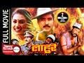 LAHURE   Nepali Full Movie   लाहुरे   Tulsi Ghimire   Shrawan Ghimire   Tripti Nadkar