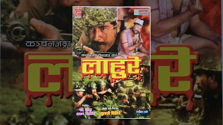 Lahure  Nepali Full Movie  लाहुरे