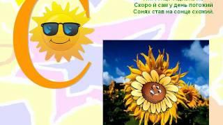 Сонячний букварик