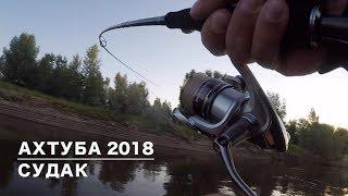 Рыбалка в Астрахани 2018. Часть 1. Судак!