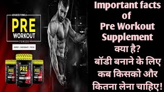 Pre Workout Supplement क्या होता है? | Pre-Workout Supplements: Good or Bad? | Fitness India