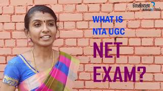 What is NTA UGC NET EXAM in Tamil | National Eligibility Test |University , College Teacher