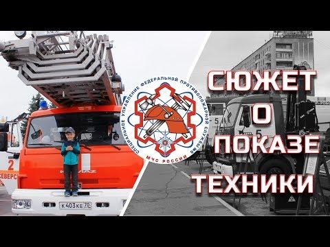 Показ пожарной и аварийно-спасательной техники на семидесятилетие Северска