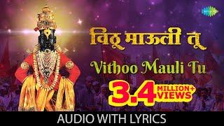 Vithoo Mauli Tu lyrics in Marathi | Sudhir Phadke | Suresh Wadkar | Jaywant | Are Sansar Sansar