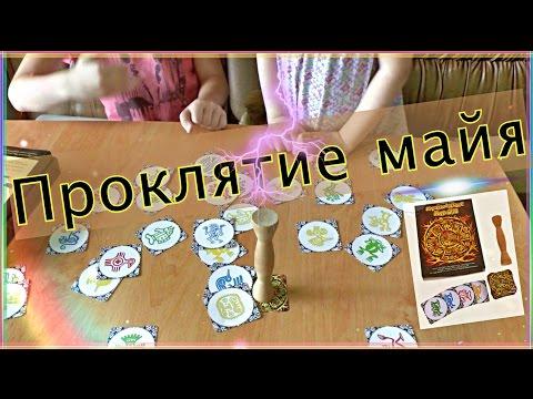 Семья Bagdasaryan Играем в монополию|Проклятие майя|Totem game   Family Playing Monopoly Russia