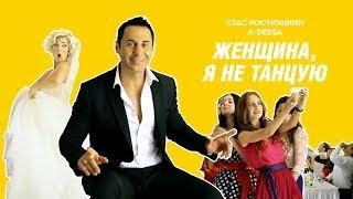 Смотреть клип Стас Костюшкин - Женщина, Я Не Танцую