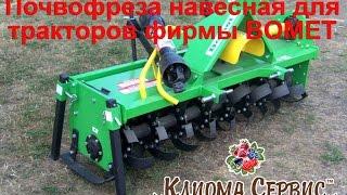 Купить почвофрезу для трактора фирмы Bomet в Украине(, 2016-08-10T10:36:09.000Z)