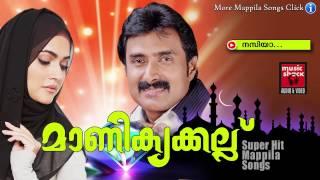 നസിയ ...Malayalam Mappila Pattukal   Manikyakallu   Malayalam Mappila Songs