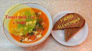 Томатный суп с тофу 311 калорий