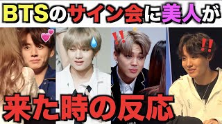 BTSのサイン会に美人が来た時の反応【衝撃】