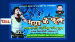 cg song mp3 | Kachh kachh havay mor | Purnima Tandan