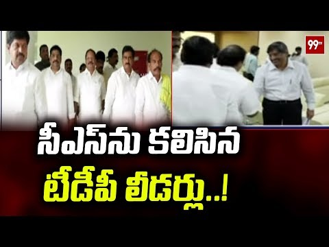 TDP Leaders Meet CS LV Subramanyam over AP Repolling | AP Politics | 99 TV Telugu