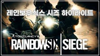 [레인보우식스시즈] 화려한 레식 시즈 하이라이트_Rainbowsix Siege Highlight