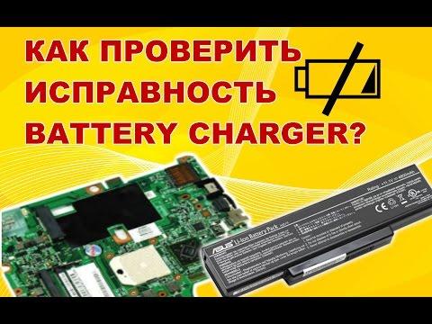 Как легко проверить исправность чаржера (battery charger) на материнской плате ноутбука. Часть 1.