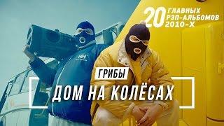 ГРИБЫ «ДОМ НА КОЛЁСАХ» в 20 главных рэп-альбомов #vsrap