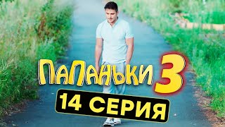 Сериал ПАПАНЬКИ - 3 СЕЗОН - 14 серия | Все серии подряд - ЛУЧШАЯ КОМЕДИЯ 2021