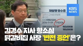 김경수 지사 항소심서 나온  '반전 증언'...닭갈비집…