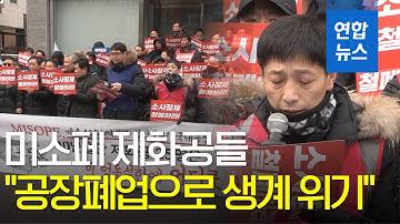 """미소페 제화공들 """"공장폐업으로 생계 위기""""거리 시위 / 연합뉴스 (Yonhapnews)"""