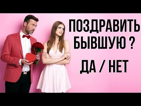 Как правильно поздравлять девушек и женщин   Советы на все случаи жизни   Бывшая девушка