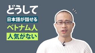 日本語がうまいベトナム人はどうして人気がない II Tại sao người Việt nói tiếng Nhật giỏi lại không được người Nhật hâm mộ?
