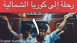 رحلة إلى كوريا الشمالية  - إبراهيم سرحان - الأولى A Saudi in North Korea - Part 1