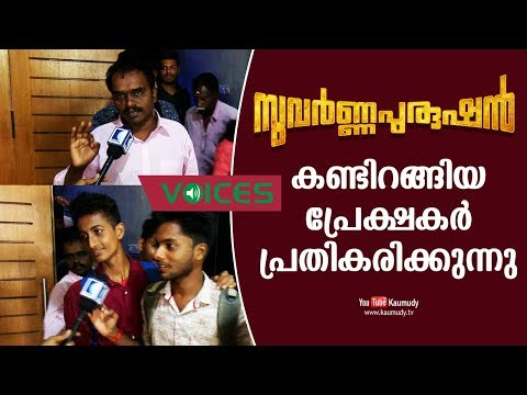 Suvarna Purushan Movie | Theatre Response after First Day First Show | KaumudyTV