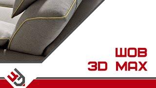 Моделирование мебели в 3D Max. Шов в 3D Max