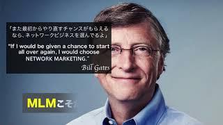 世界ナンバー1が言った、儲けるにはネットビジネスだと!!