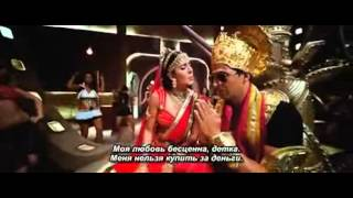 индийская песня из фильма большой переполох