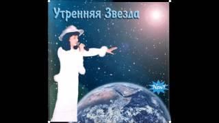 Прежде Создания Мира - СВЯТ--СВЯТ !!! Валентина Прокопенко