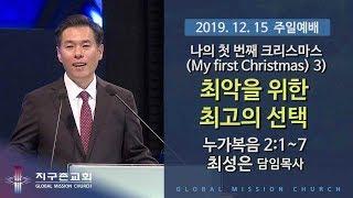 [지구촌교회] 나의 첫 번째 크리스마스 (3) / 최악…