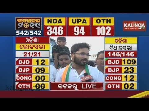 Election Results 2019: Peoples reacts on results in Cuttack