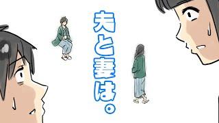 夫婦別生(3)