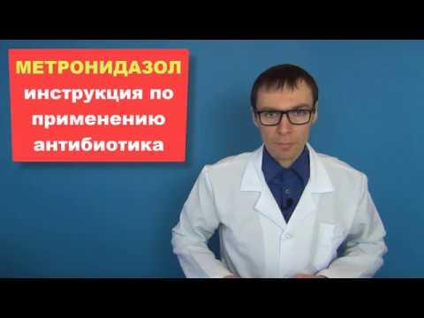 МЕТРОНИДАЗОЛ - применение антибиотика, показания и противопоказания