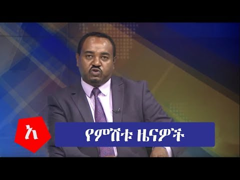 Ethiopian soldiers have taken control of major highways, govt buildings in eastern Somali region from YouTube · Duration:  23 minutes 11 seconds