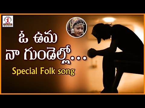 O Uma Na Gundello song | Telugu Love Song | Lalitha Audios And Videos