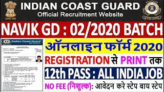 Indian Coast Guard Navik GD Online Form 2020 Kaise Bhare ¦ Coast Guard Navik GD 02/2020 Online Form