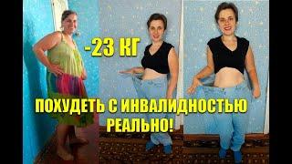 Похудела на 23 кг с 1-й группой инвалидности По Методу Мироневич! История Татьяны / мария мироневич