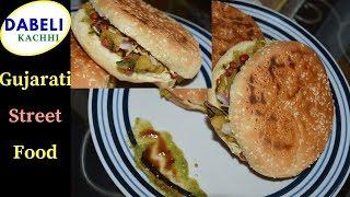 Dabeli Recipe Step By Step | कच्छी दाबेली बनाने की विधि | Gujarat Street Food | Real Homemaking